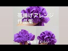 Kimono, Floral, Youtube, Flowers, Hair, Inspiration, Biblical Inspiration, Florals, Florals