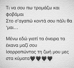 Μα για φαντάσου.. Love Thoughts, Mr Wonderful, Greek Quotes, Song Quotes, Just Love, Poems, Lyrics, Letters, Sayings