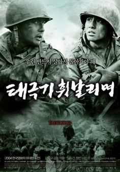 Taegukgi Hwinallimyo (Hangul: 태극기 휘날리며) is a 2004 South Korean war film directed by Kang Je-gyu. It tells the story about the effect of the Korean War on two brothers. The film's title is the name of the pre-war Flag of People's Republic of Korea, Flag of Provisional People's Committee for North Korea as well as the postwar Flag of South Korea. It was released in the United Kingdom as Brotherhood: Taegukgi and the United States as Tae Guk Gi: The Brotherhood of War.