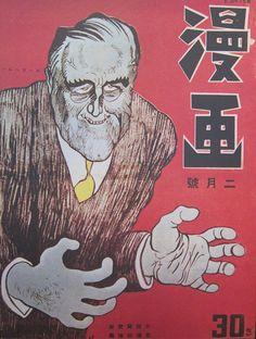 Japanese WWII propaganda poster
