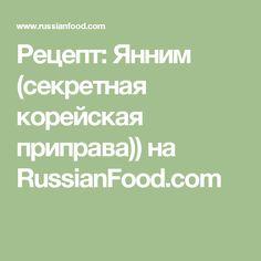 Рецепт: Янним (секретная корейская приправа)) на RussianFood.com