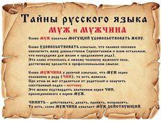 тайны русского языка (6)
