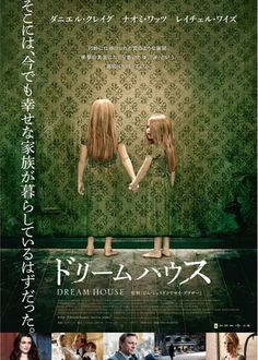 Dream House is an amazing picture starring Daniel Craig, Naomi Watts, and Rachel Weisz. Tons of twists and turns make this film fall into a genre all its own. Halloween Movies, Scary Movies, Great Movies, New Movies, Horror Movies, Movies Online, Awesome Movies, Scary Halloween, Dream House 2011