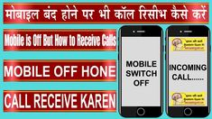Mobile is Off But How to Receive Calls | मोबाइल बंद होने पर भी कॉल रिसीभ...