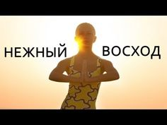 """Утренний комплекс """"Нежный восход"""" + голос"""