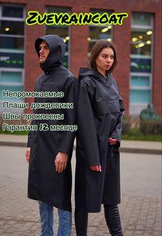 Непромокаемый плащ дождевик, в дождь в ветер, моросящий или проливной 😍😜 оставайся сухим и радостным, счастливым и в комфорте 😍😜👍  Raincoat raincoat, rain in the wind, drizzling or torrential 😍😜 stay dry and joyful, happy and in comfort 😍😜👍  #дождь #отдождя #радость #уют #комфорт #плащ #дождевик #zuevraincoat #fashion #art #travel #event #gifts #style #streetstyle #stylish #jackets #spb #msk #мода #стиль #красота #мужскаяодежда #женскаяодежда #рекомендации #новинка #идеи… Raincoat, Fashion, Art, Jackets, Rain Gear, Fashion Styles, Fashion Illustrations, Trendy Fashion, Moda