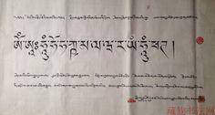 རྟ་མགྲིན་མགོན་པོ། - 中国藏族书法网 Tibetan Script, Lettering, Shower, Math, Prints, Rain Shower Heads, Math Resources, Drawing Letters, Showers