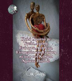 Καλή Χρονιά με Υγεία, Αγάπη, Ενότητα, Αλήθεια, Ευημερία και Ειρήνη σε όλο τον κόσμο! Χρόνια Πολλά! Blog, Blogging