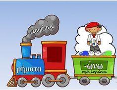 Ρήματα Το τρενάκι των ρημάτων με εξαιρέσεις! Το πατρόν χωρίς τα άσπρα συννεφάκια αν δεν θέλω να τα κόψ... Greek Language, School Themes, Grammar, Family Guy, Teacher, Education, Fictional Characters, Etsy, Knitting