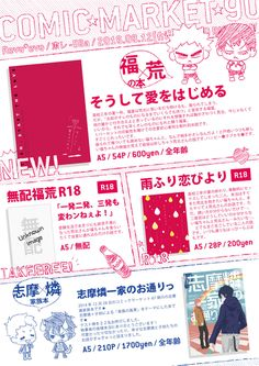 8/12 C90のお品書きです。 ■Revo*evo / 東レ-56a ■新刊「そうして、愛を始める」A5 / 54P / 600円 / 全年齢 本文サンプル(http://www.p