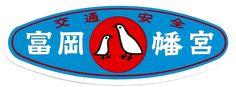 富岡八幡宮 交通安全ステッカー