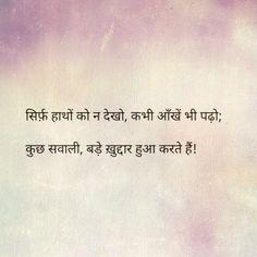 Hindi Quotes, Quotations, Smile Word, Romantic Shayari, Heart Touching Shayari, Urdu Words, Deep Thoughts, Just Love, Favorite Quotes