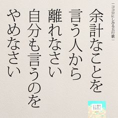 Japanese Quotes, Happy Minds, Aesthetic Words, Famous Words, Life Philosophy, Meaningful Life, Favorite Words, Wise Quotes, What Is Love