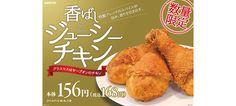 香ばしジューシーチキン 168円