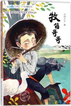 The Boy With the Shepherd's Flute 《牧笛哥哥》 by Xiaohe Dingding 小河丁丁 The Shepherd, Children's Literature, Flute, Boys, Anime, Art, Flute Instrument, Flutes, Anime Shows