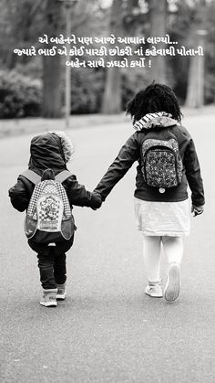 Sweet Sister Quotes, Gujarati Quotes, Life Quotes, Winter Jackets, Feelings, Thoughts, Fashion, Quotes About Life, Winter Coats