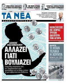 Frontpage, Tsipras sinking, Newspaper TA NEA