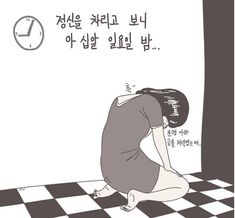 30 sympathetic illustrations of office workers empathy – Nice Words Beautiful Words For Girlfriend, Korean Quotes, Past Life, Emoticon, Cool Words, Author, Messages, Writing, Sayings