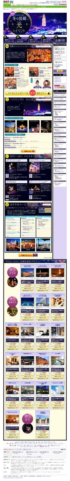 【旅頃】1214長崎県楽天トラベル冬期タイアップ※広告案件※ 夜景 紫 冬 http://travel.rakuten.co.jp/movement/nagasaki/201112/