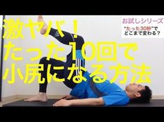 Pin on 試してみたいこと Fitness Diet, Yoga Fitness, Health Fitness, Body Hacks, Lose Body Fat, Get In Shape, Training Tips, Excercise, Body Care