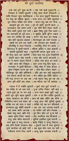 Durga Chalisa Hanuman Aarti, Ganesh Aarti, Hanuman Chalisa, Durga Maa, Shiva Shakti, Krishna Radha, Hindu Rituals, Hindu Mantras, Indian Prayer