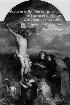 Greek Quotes, The Rock, Christianity, Religion, Greeks, World, Movie Posters, Easter, Film Poster