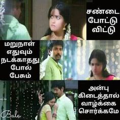 I like it. I always do that with her.. n hereafter with u too Love Quotes For Her, True Love Quotes, Sad Quotes, Qoutes, Tamil Love Poems, Love Feeling Images, Tamil Kavithaigal, Love Failure, Touching Words