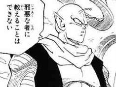 邪悪な者に教えることはできない #レス画像 #comics #manga #ドラゴンボール