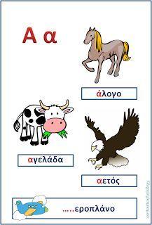 Καρτέλες με την αλφαβήτα: Kids Learning Activities, Fun Learning, Learn Greek, Greek Language, Greek Alphabet, Preschool Letters, Language Lessons, School Lessons, Learn To Read