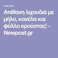 Απίθανη λιχουδιά με μήλο, κανέλα και φύλλο κρούστας! - Newpost.gr