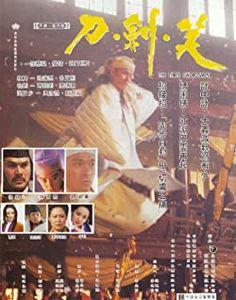 Giang Hồ Tam Hiệp là một bộ phim điện ảnh do Hồng Kông sản xuất vào năm 1994,đây là một bộ phim võ thuật hài cổ trang,nói về 3 kiếm khách lừng danh gi