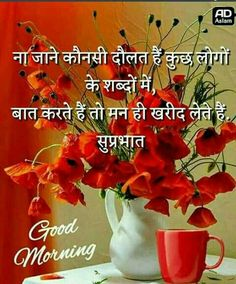 good morning images with quotes in hindi Morning Prayer Quotes, Hindi Good Morning Quotes, Morning Quotes Images, Good Morning Inspirational Quotes, Morning Greetings Quotes, Morning Prayers, Morning Pictures, Night Quotes, Motivational Quotes
