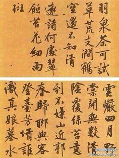 #书法#【 明 文徵明《游虎丘诗帖》】 这是一幅仿学黄庭坚书法的作品,只是在笔意中加上比较多的文徵明自己的笔意,因而显得温润儒雅。