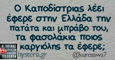 Stupid Funny Memes, Funny Quotes, Funny Shit, Funny Greek, Try Not To Laugh, Greek Quotes, True Words, Jokes, Lol