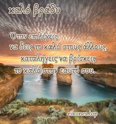 Greek Quotes, Greek Sayings, Good Morning Quotes, Good Night, Pictures, Outdoor, Nighty Night, Photos, Outdoors