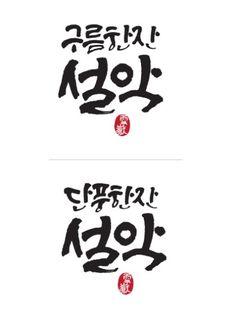 [캘리그라피] 캘리그라피 로고, 로고 디자인, 전통주 설악 : 네이버 블로그 Brand Identity Design, Branding Design, Logo Design, Logos, Typo, Calligraphy, Lettering, Logo, Corporate Design