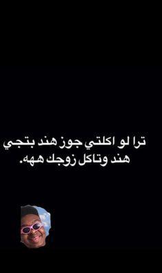 ضحك حتى البكاء ضحك جزائري ضحك حتى البول ضحك معنى ضحك اطفال فوائد الضحك ضحك Meaning الضحك في المنام Funny Words Funny Arabic Quotes Fun Quotes Funny