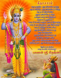 Discover and share Bhagavad Gita Quotes God. Explore our collection of motivational and famous quotes by authors you know and love. Tamil Motivational Quotes, Tamil Love Quotes, Gita Quotes, Karma Quotes, Real Quotes, Worth Quotes, Sucess Quotes, Mood Quotes, Famous Quotes