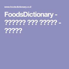 FoodsDictionary - קציצות בשר בתנור - מתכון