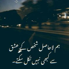 Anime Muslim, Love Quotes, Poetry, My Love, Qoutes Of Love, Quotes Love, Quotes About Love, Poetry Books, Love Crush Quotes