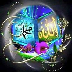 My Allah My Rasulullah
