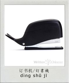 Home Written Chinese Chinese Picture, Chinese Words, Learn Mandarin, Learn Chinese, Chinese Language, Chinese Characters, Second Language, China, Simple Words