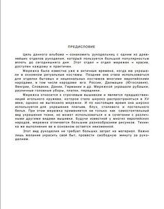 """""""МЕРЕЖКИ"""" В.Кивистик 1980 Таллин #5"""