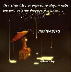 Good Afternoon, Good Morning, Greek Words, Greek Quotes, Good Night, Me Quotes, Thoughts, Life, Greek