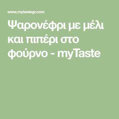 Ψαρονέφρι με μέλι και πιπέρι στο φούρνο - myTaste