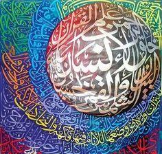 سورة الرحمن - Islamic Calligraphy