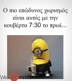 Funny Greek Quotes, Sleep Quotes, Funny Pins, Funny Moments, Funny Photos, Sarcasm, Minions, Wise Words, Jokes