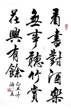 Chinese Poem, Chinese Writing, Chinese Quotes, Caligraphy, Calligraphy Art, Cursive Script, Japanese Calligraphy, Chinese Characters, Asian Art