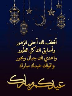 Friday Pictures, Friday Pics, Eid Photos, Alphabet Tattoo Designs, Ramadan Images, Free Message, Allah Wallpaper, Eid Al Fitr, Profile Picture For Girls