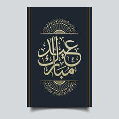 Eid Mubarak Photo, Allah Islam, Wisdom, Allah